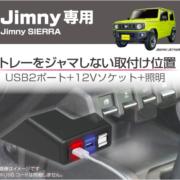 ジムニーUSBソケットEE-220はインパネ周囲インテリアで最高レベル?